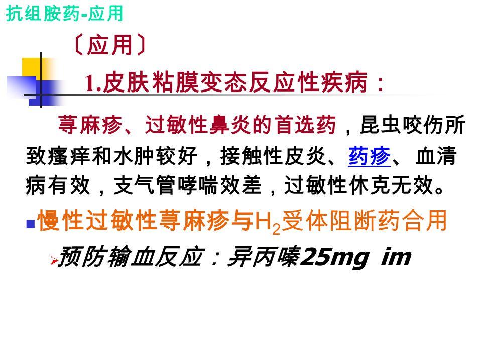 抗组胺药 - 应用 1.