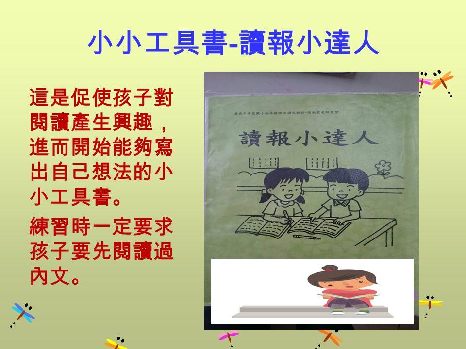 小小工具書 - 讀報小達人 這是促使孩子對 閱讀產生興趣, 進而開始能夠寫 出自己想法的小 小工具書。 練習時一定要求 孩子要先閱讀過 內文。