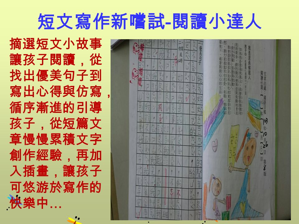 短文寫作新嚐試 - 閱讀小達人 摘選短文小故事 讓孩子閱讀,從 找出優美句子到 寫出心得與仿寫, 循序漸進的引導 孩子,從短篇文 章慢慢累積文字 創作經驗,再加 入插畫,讓孩子 可悠游於寫作的 快樂中 …