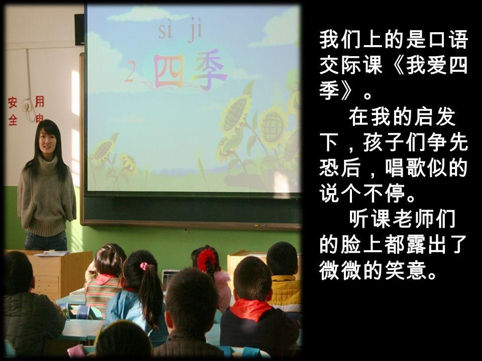 就要上课了,听课的老师坐满了教室, 孩子们顿时安静下来。安锐的眼睛紧盯着我 手上的那张画。我轻轻地将画递过去。他愣 了一会儿,不敢相信似的伸出小小的手,在 握住画的一刹那 他的眼睛 湿润 了 ……