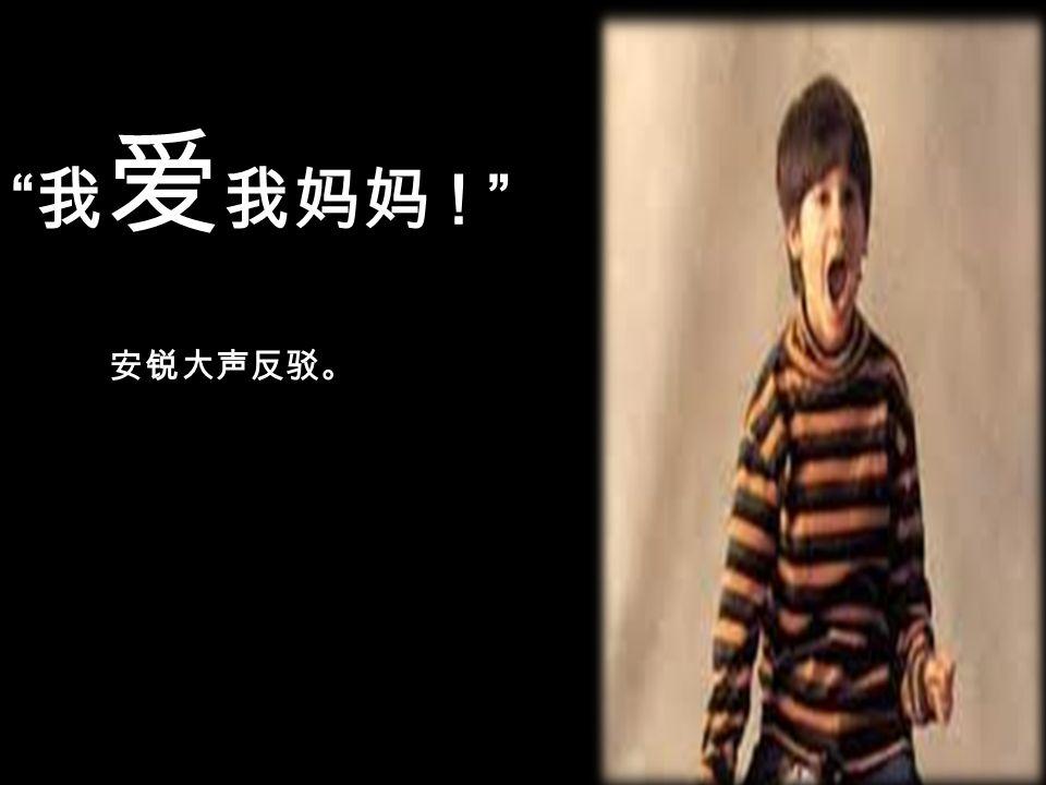 他的同桌气呼呼地站了起来: 他是个怪 人,他不爱秋天,不爱冬天,他连自己的妈 妈都不 爱 !