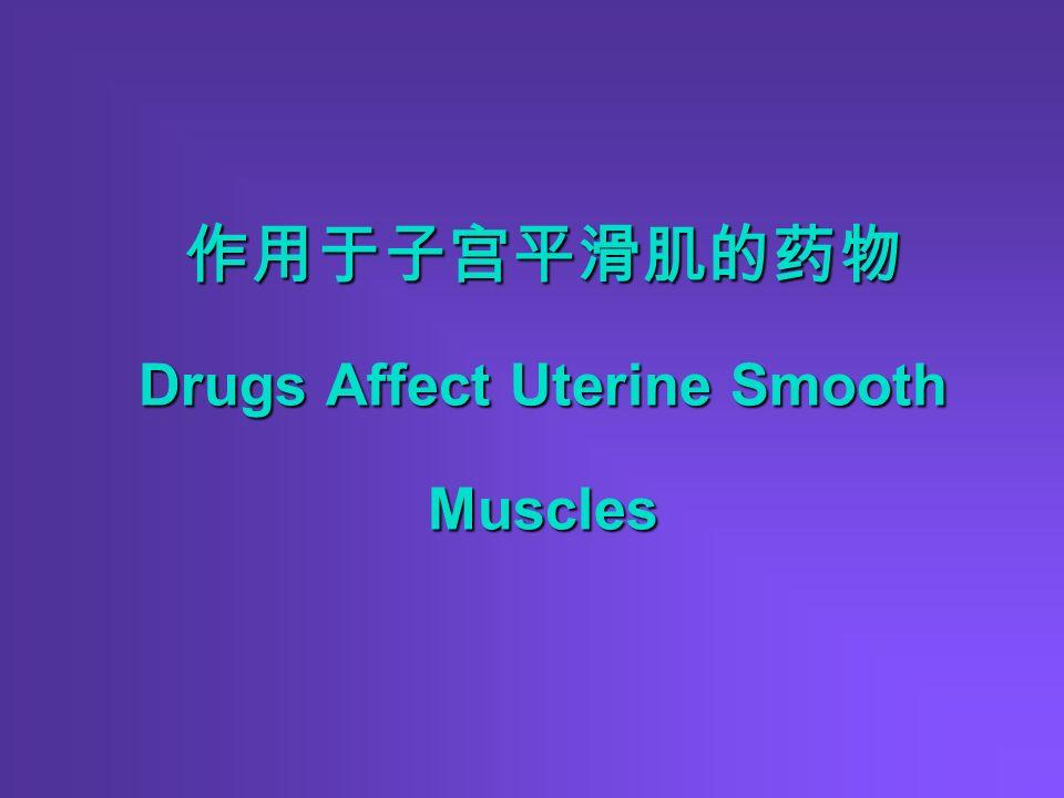 作用于子宫平滑肌的药物 Drugs Affect Uterine Smooth Muscles