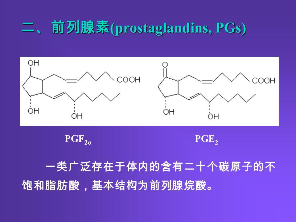 二、前列腺素 (prostaglandins, PGs) 一类广泛存在于体内的含有二十个碳原子的不 饱和脂肪酸,基本结构为前列腺烷酸。 PGF 2α PGE 2