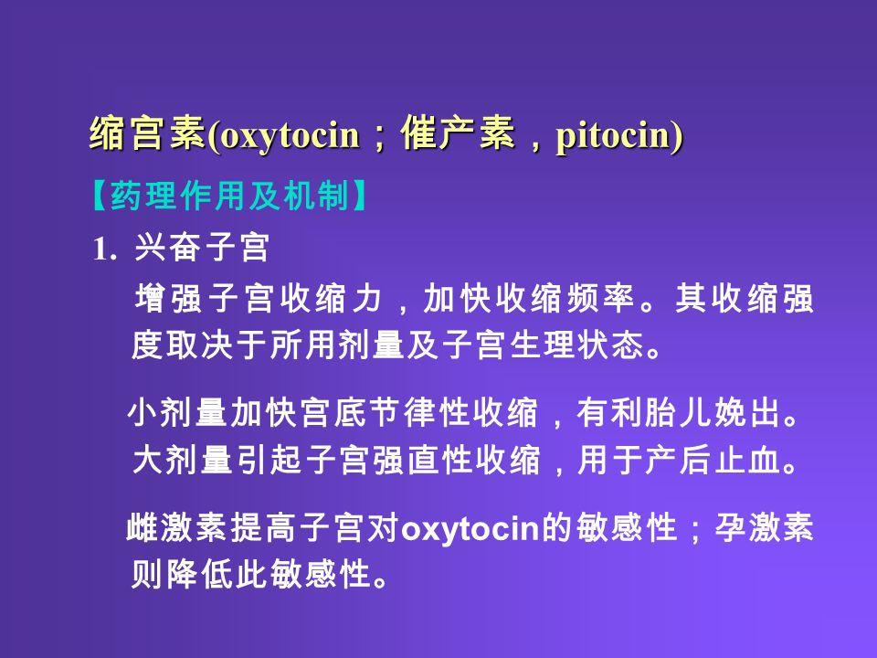 缩宫素 (oxytocin ;催产素, pitocin) 缩宫素 (oxytocin ;催产素, pitocin) 【药理作用及机制】 1.
