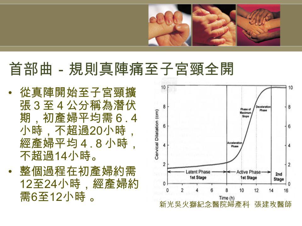 首部曲-規則真陣痛至子宮頸全開 從真陣開始至子宮頸擴 張3至4公分稱為潛伏 期,初產婦平均需6. 4 小時,不超過 20 小時, 經產婦平均4.