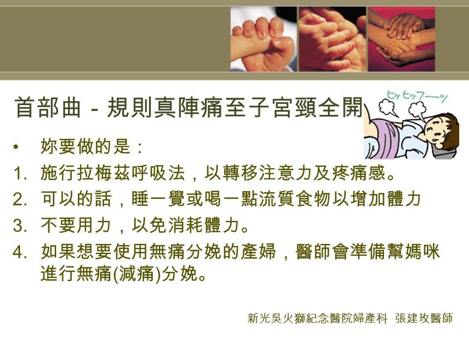首部曲-規則真陣痛至子宮頸全開 妳要做的是: 1. 施行拉梅茲呼吸法,以轉移注意力及疼痛感。 2.