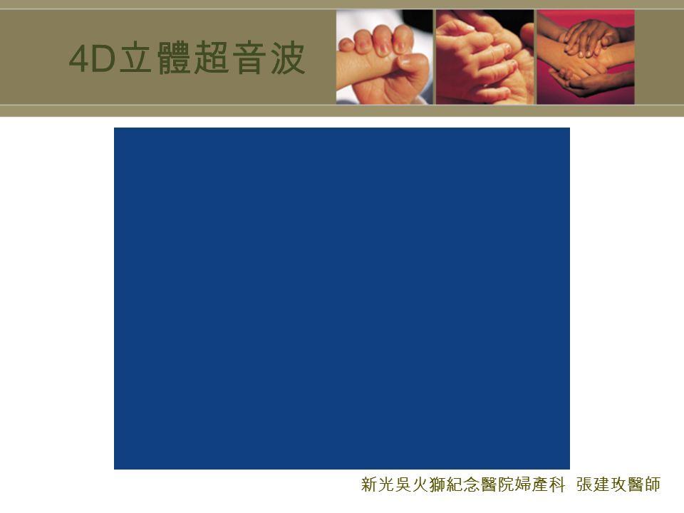 4D 立體超音波 新光吳火獅紀念醫院婦產科 張建玫醫師