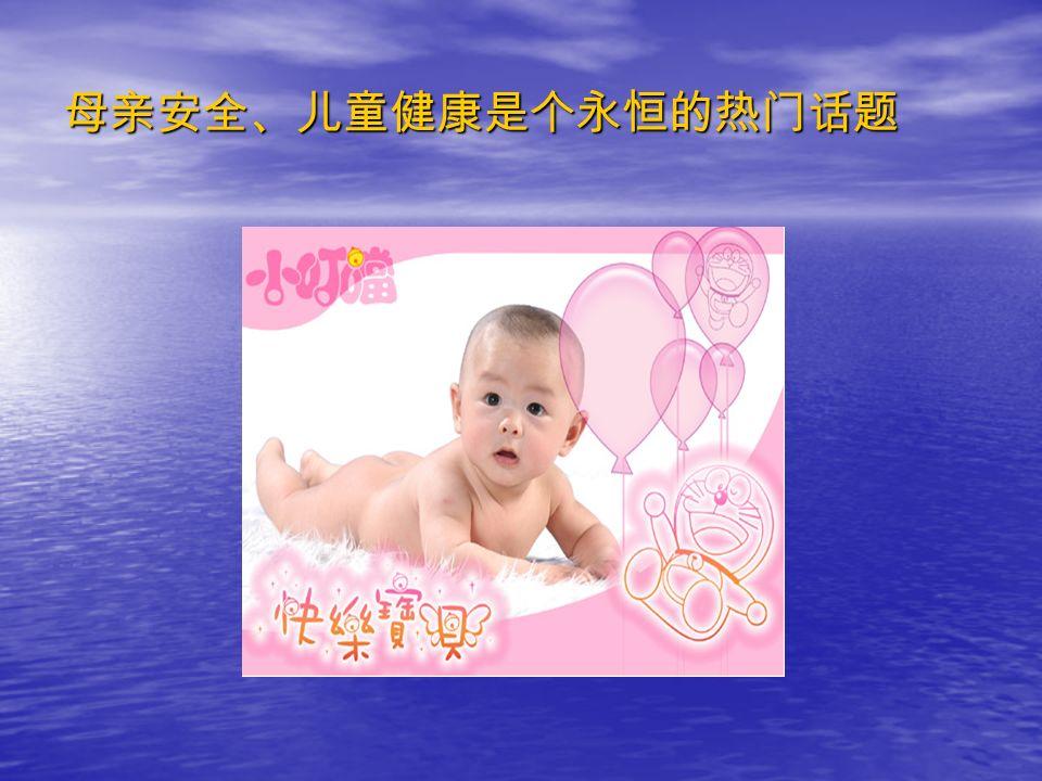母亲安全、儿童健康是个永恒的热门话题