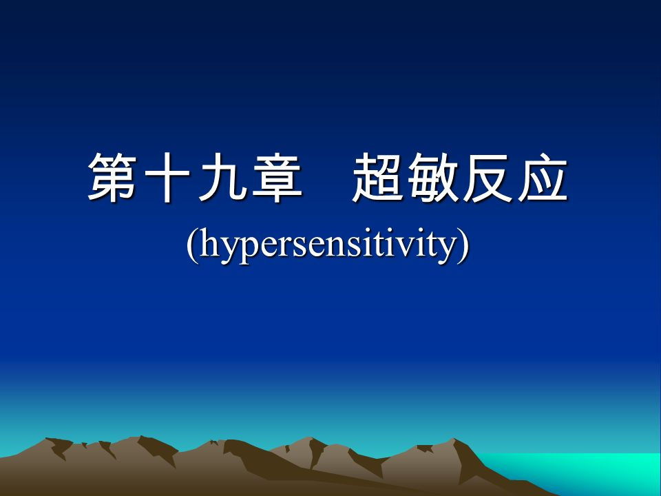 第十九章 超敏反应 (hypersensitivity)