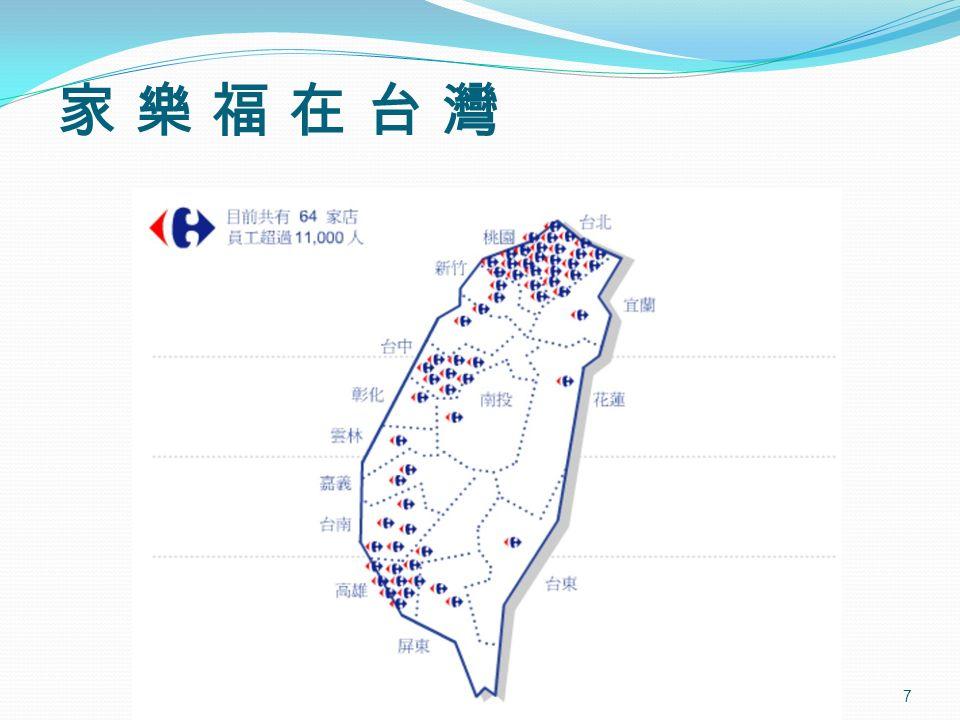 7 家 樂 福 在 台 灣家 樂 福 在 台 灣