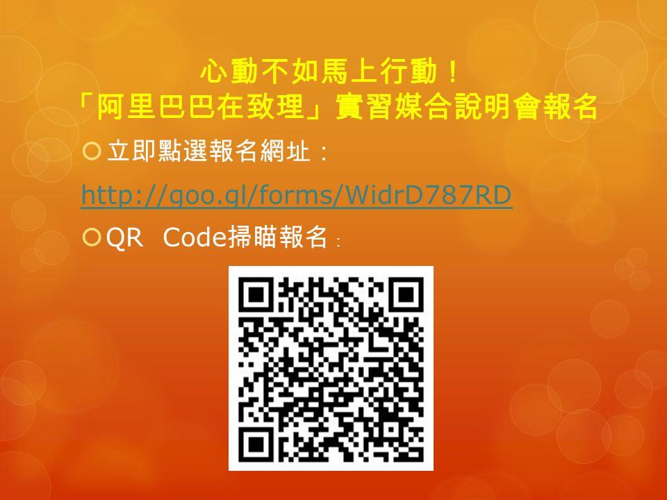 心動不如馬上行動! 「阿里巴巴在致理」實習媒合說明會報名  立即點選報名網址: http://goo.gl/forms/WidrD787RD  QR Code 掃瞄報名 :