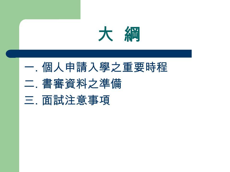 大 綱 一.個人申請入學之重要時程 二.書審資料之準備 三.面試注意事項