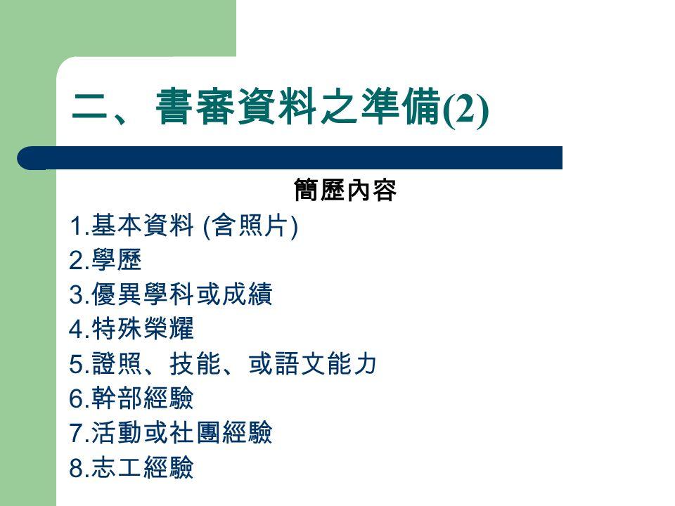 二、書審資料之準備 (2) 簡歷內容 1. 基本資料 ( 含照片 ) 2. 學歷 3. 優異學科或成績 4.