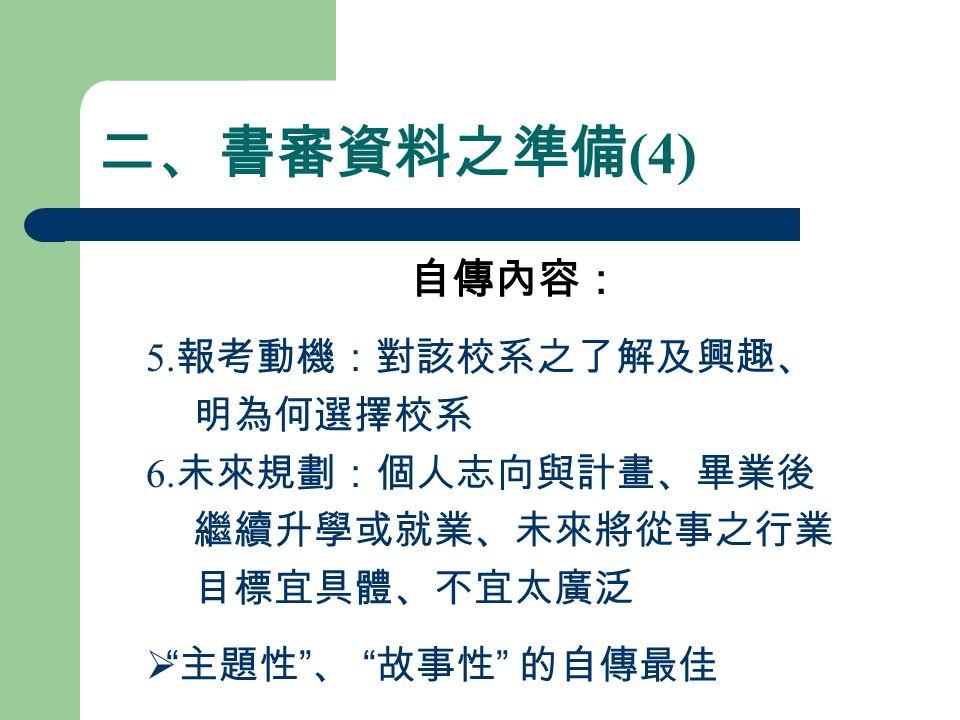 二、書審資料之準備 (4) 自傳內容: 5. 報考動機:對該校系之了解及興趣、 明為何選擇校系 6.