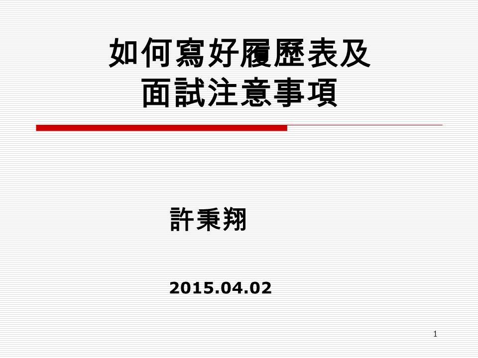 1 如何寫好履歷表及 面試注意事項 許秉翔 2015.04.02