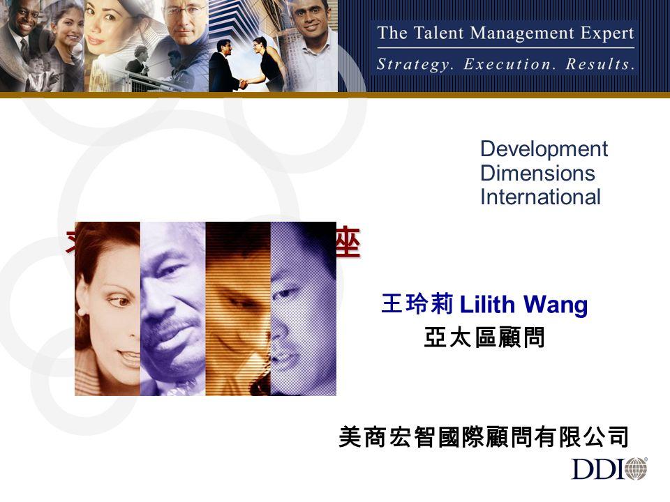 © Development Dimensions Int'l, Inc., MMIX. All rights reserved.