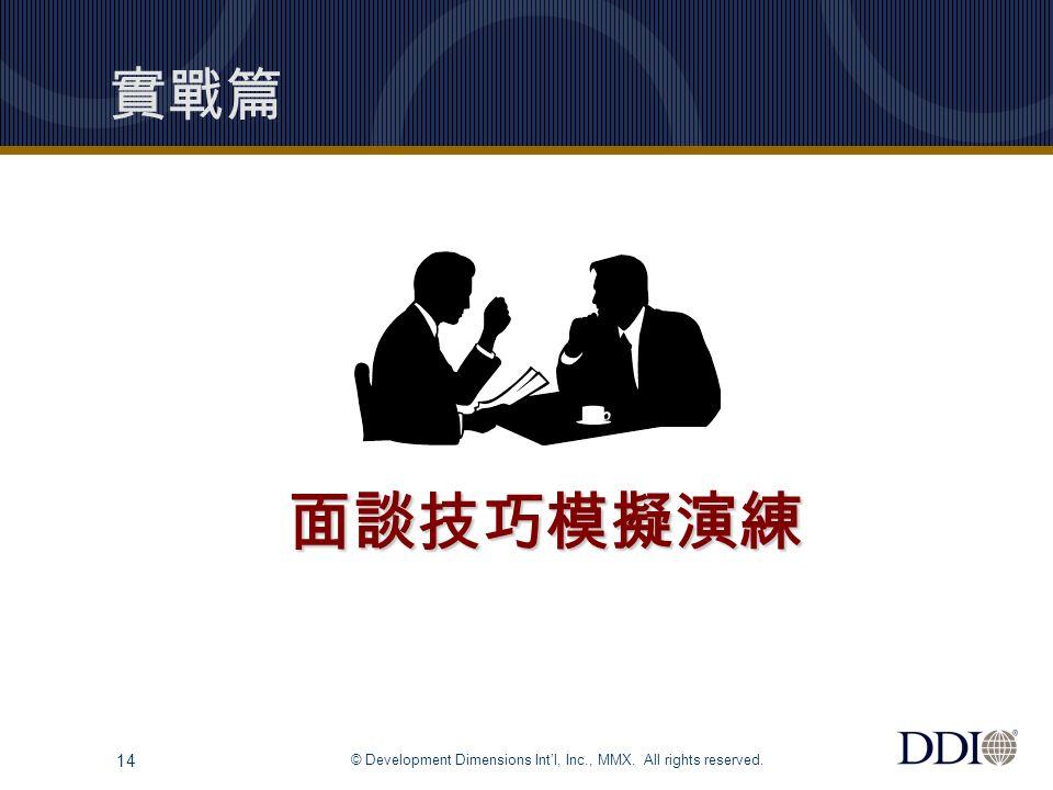 © Development Dimensions Int'l, Inc., MMX. All rights reserved. 14 實戰篇 面談技巧模擬演練