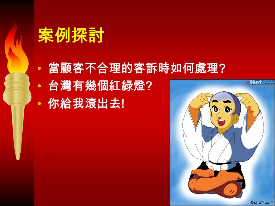 案例探討 當顧客不合理的客訴時如何處理 台灣有幾個紅綠燈 你給我滾出去 !