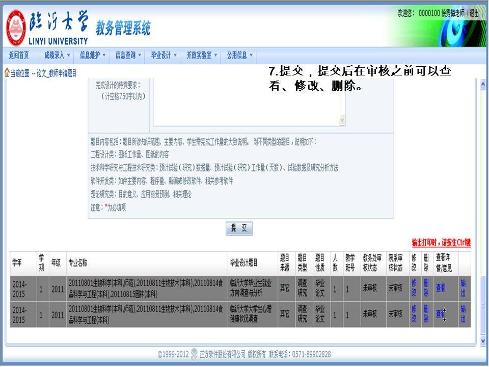 7. 提交,提交后在审核之前可以查 看、修改、删除。
