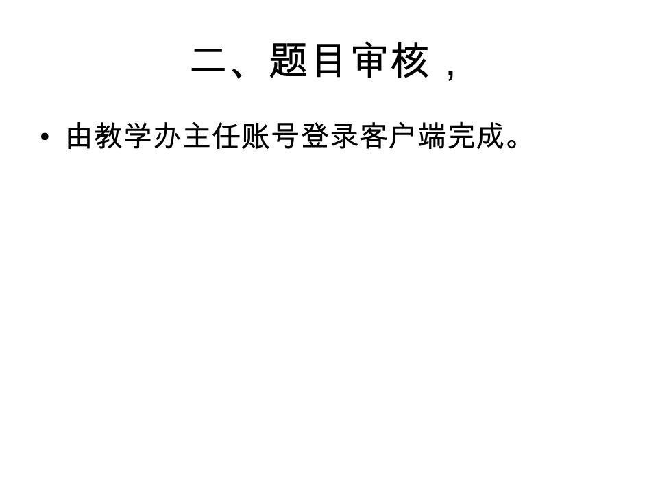 二、题目审核, 由教学办主任账号登录客户端完成。