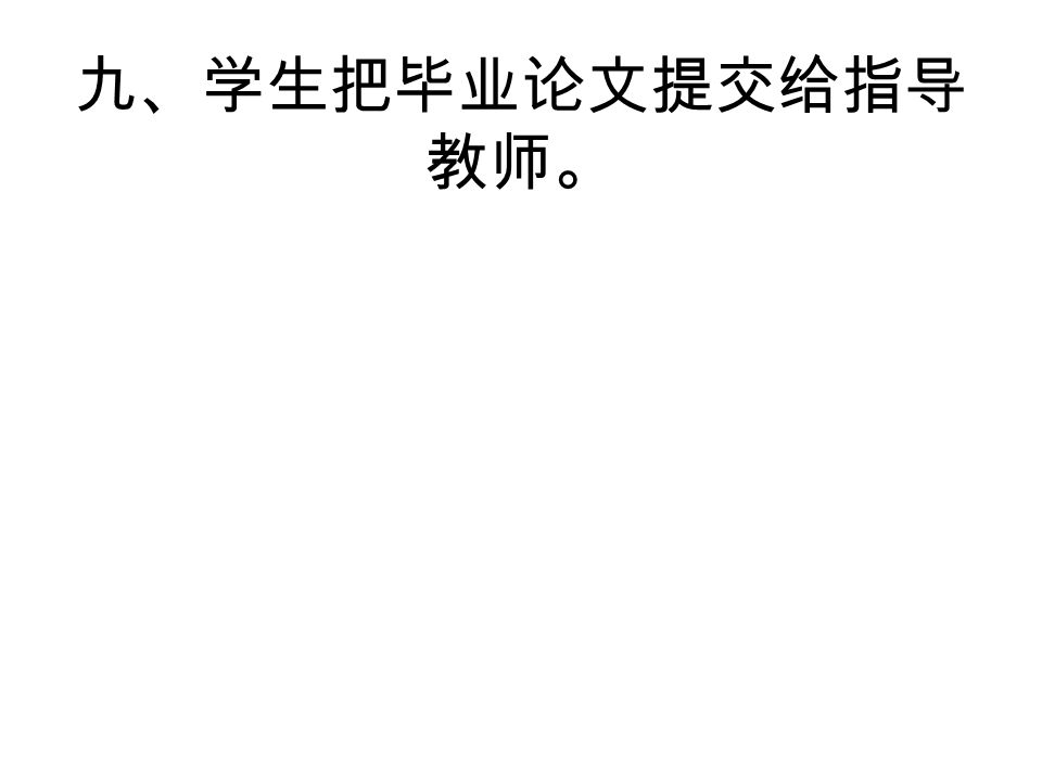 九、学生把毕业论文提交给指导 教师。