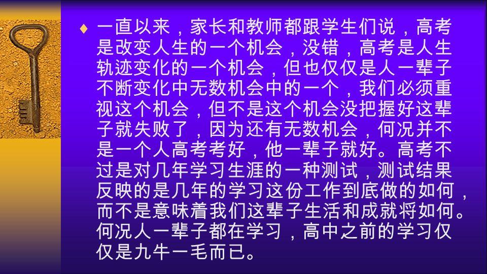  没有 万一 心理,很多人面对高考,总 是心有一种 万一 心理,万一我没正常 发挥水平会如何,万一题目都是我没掌 握的等等,总是沉浸在这种万一心理中, 则这种万一心理自然就增加压力,结果 就影响你的心态,造成结果真是没有正 常发挥,这就应了中国的那句古话,心 想事成,你天天想着万一失常,这不还 真失常了不是?如果你非要想万一,那 还不如每天想万一我超常发挥呢?