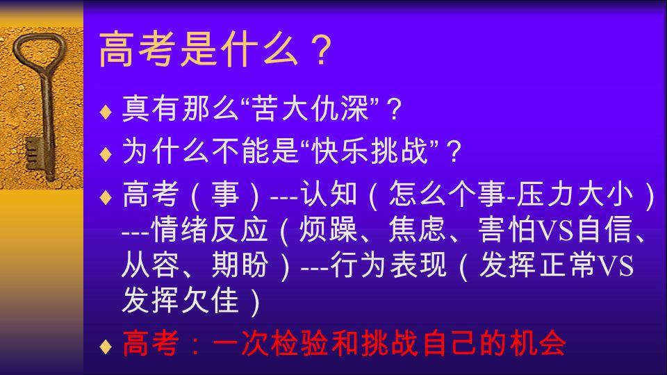 高考心理辅导  福建中医药大学  林山  13600811337