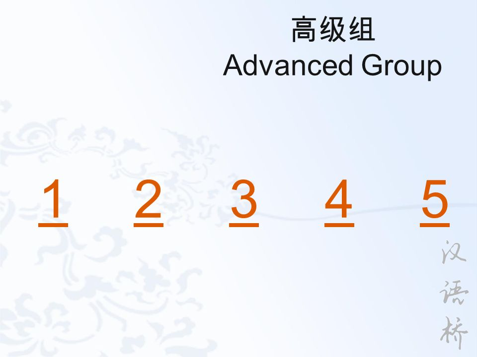 高级组 Advanced Group