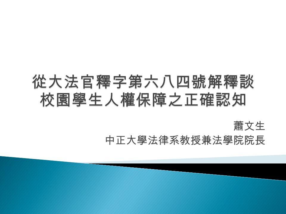 蕭文生 中正大學法律系教授兼法學院院長