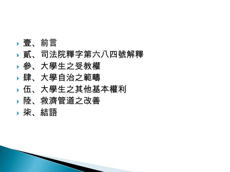  壹、前言  貳、司法院釋字第六八四號解釋  參、大學生之受教權  肆、大學自治之範疇  伍、大學生之其他基本權利  陸、救濟管道之改善  柒、結語