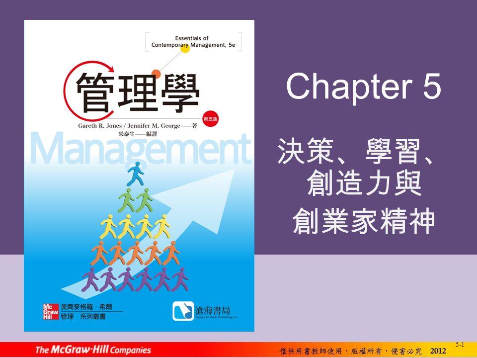 5-1 Chapter 5 決策、學習、 創造力與 創業家精神