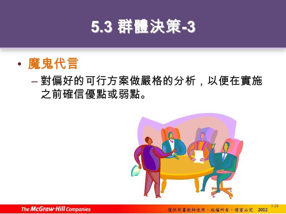 5-26 5.3 群體決策 -3 魔鬼代言 – 對偏好的可行方案做嚴格的分析,以便在實施 之前確信優點或弱點。