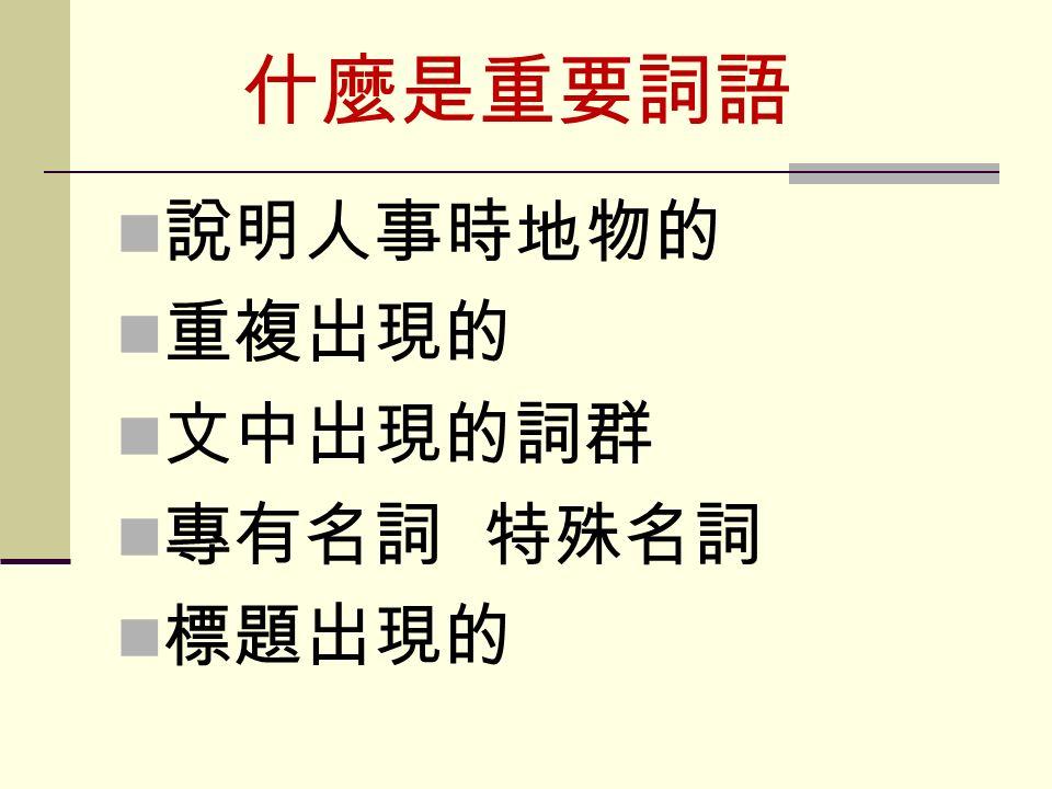 什麼是重要詞語 說明人事時地物的 重複出現的 文中出現的詞群 專有名詞 特殊名詞 標題出現的