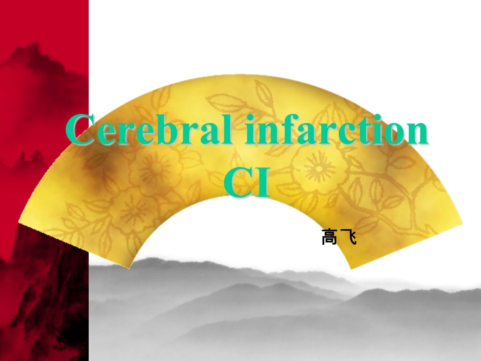 Cerebral infarction CI 高飞