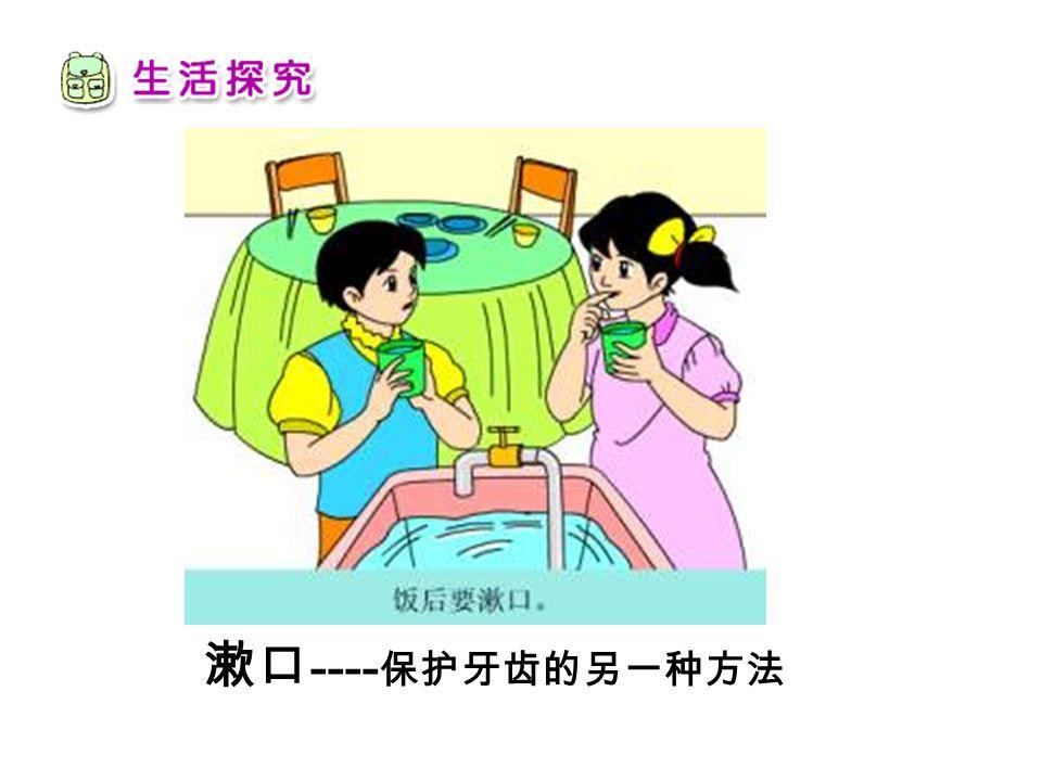漱口 ---- 保护牙齿的另一种方法