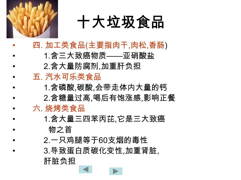 十大垃圾食品 四. 加工类食品 ( 主要指肉干, 肉松, 香肠 ) 1. 含三大致癌物质 —— 亚硝酸盐 2.
