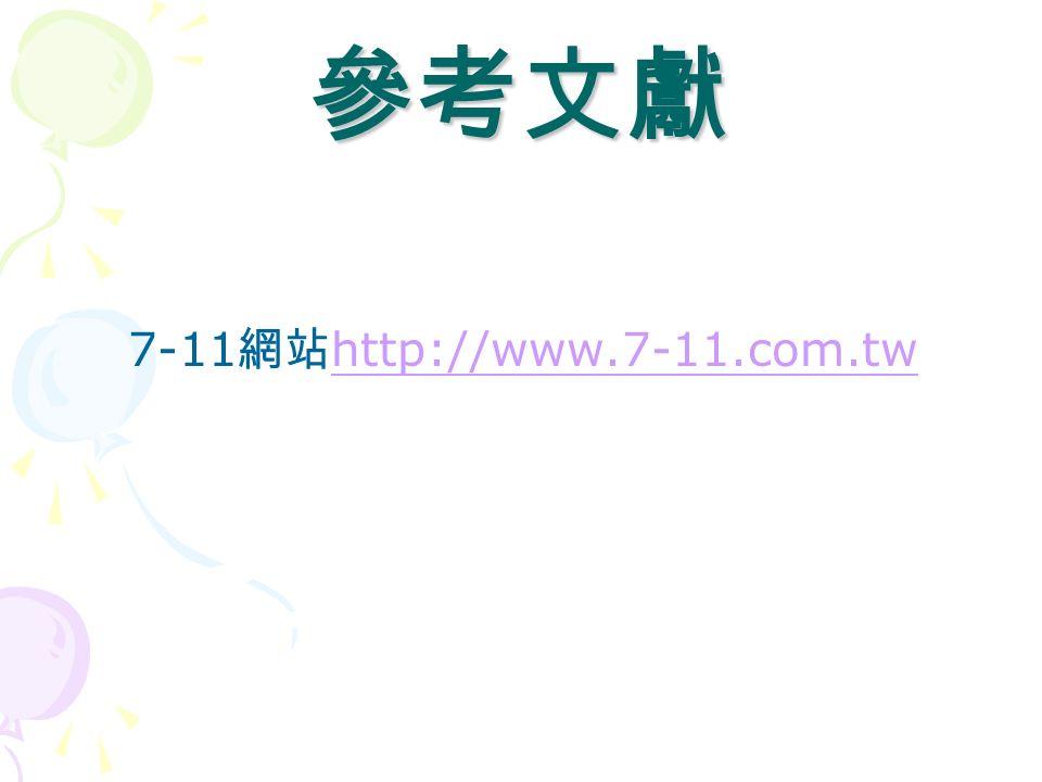 參考文獻 7-11 網站 http://www.7-11.com.tw http://www.7-11.com.tw