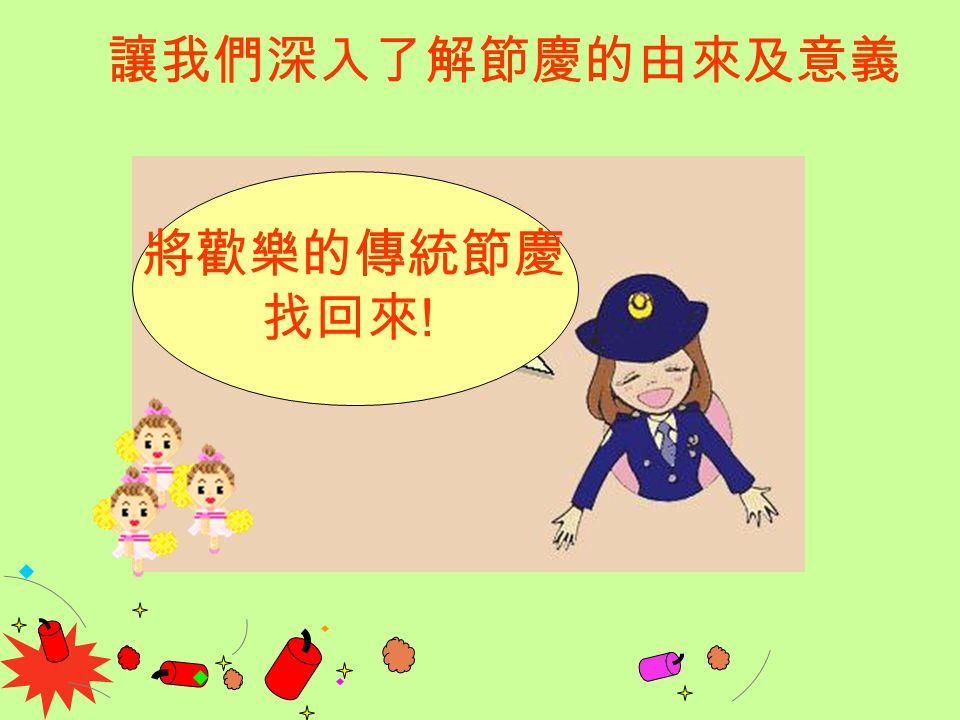 小朋友談到過節你想到什麼 聖 誕禮物、聖誕老人、巧克 力、玫瑰花、 康乃馨 ………. 然而,中國許多傳統節日卻逐漸被 人們淡忘和遺失