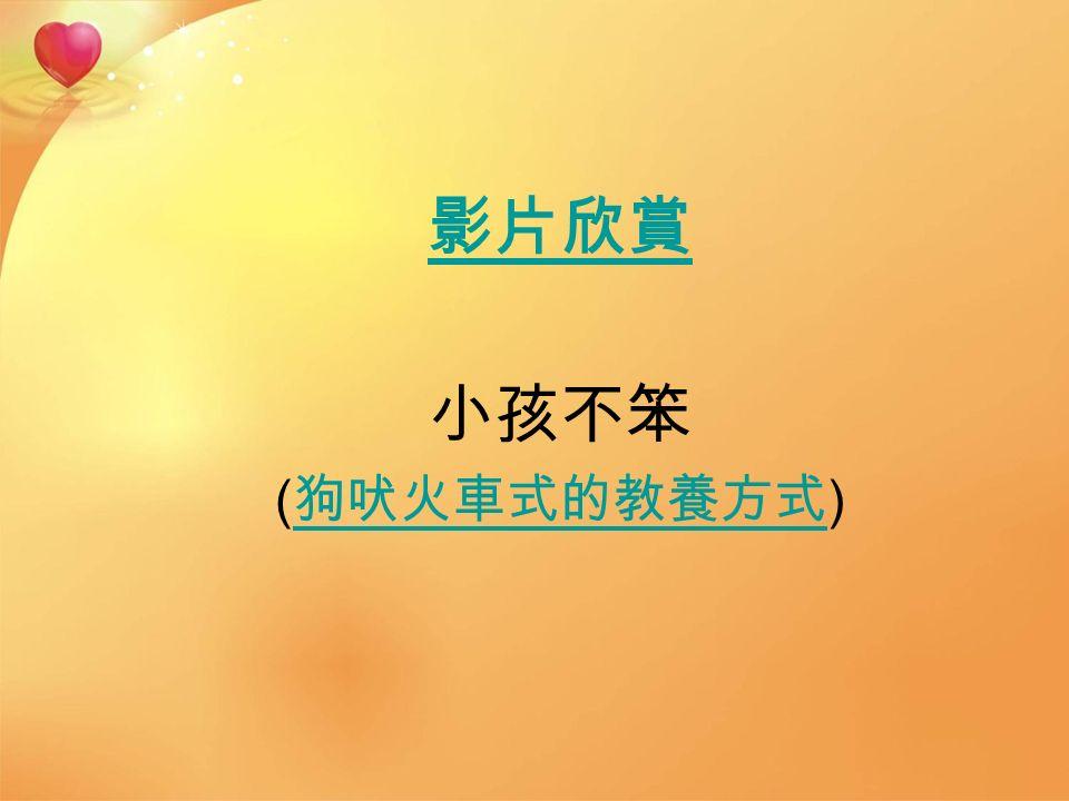 影片欣賞 小孩不笨 ( 狗吠火車式的教養方式 ) 狗吠火車式的教養方式