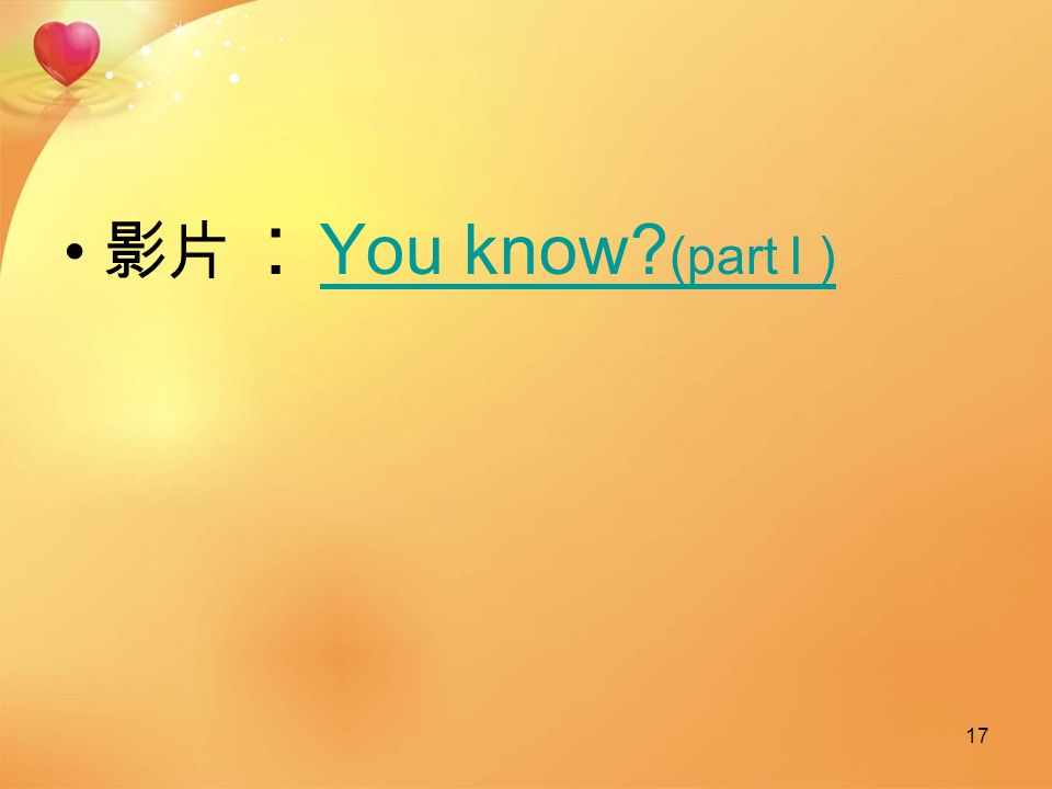 影片 : You know (part I ) You know (part I ) 17