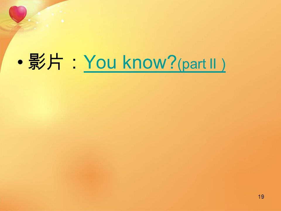 影片: You know (part II ) You know (part II ) 19
