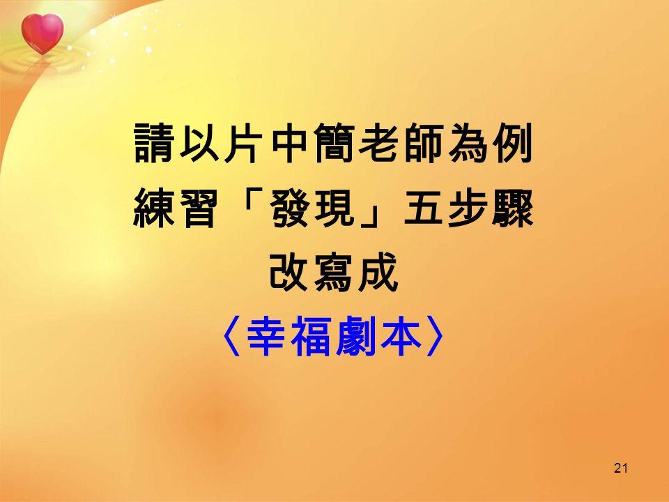 請以片中簡老師為例 練習「發現」五步驟 改寫成 〈幸福劇本〉 21