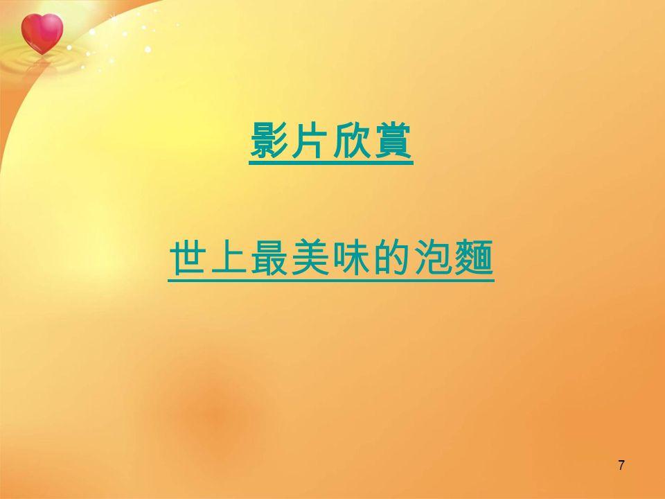 影片欣賞 世上最美味的泡麵 7