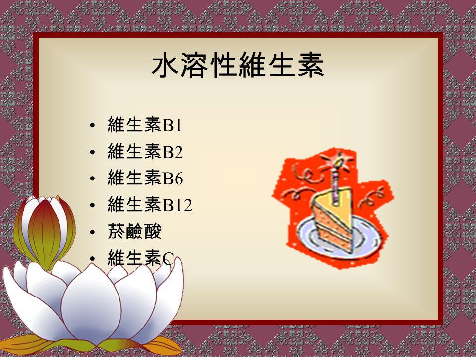 水溶性維生素 維生素 B1 維生素 B2 維生素 B6 維生素 B12 菸鹼酸 維生素 C
