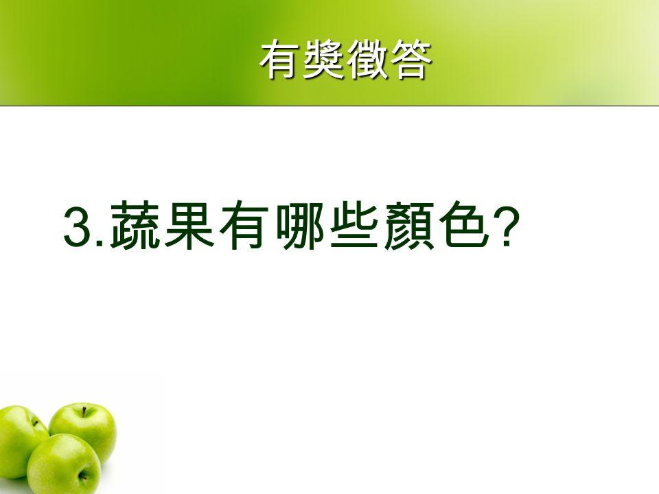 3. 蔬果有哪些顏色 有獎徵答
