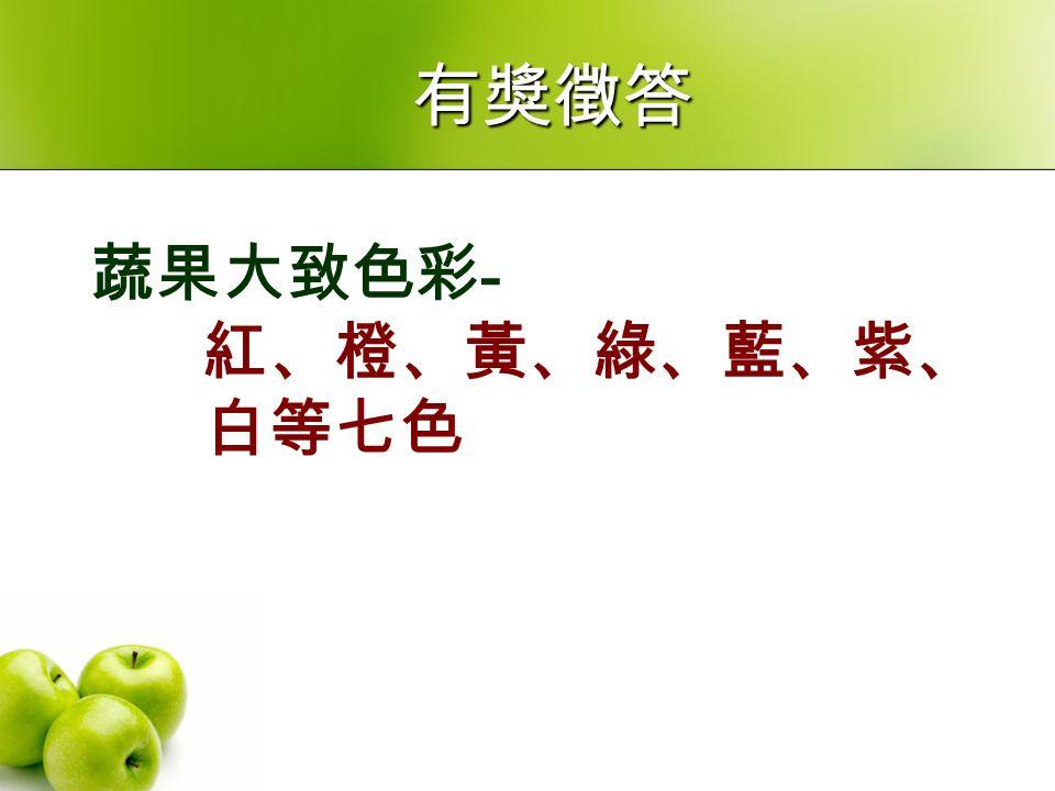 有獎徵答 蔬果大致色彩 - 紅、橙、黃、綠、藍、紫、 白等七色