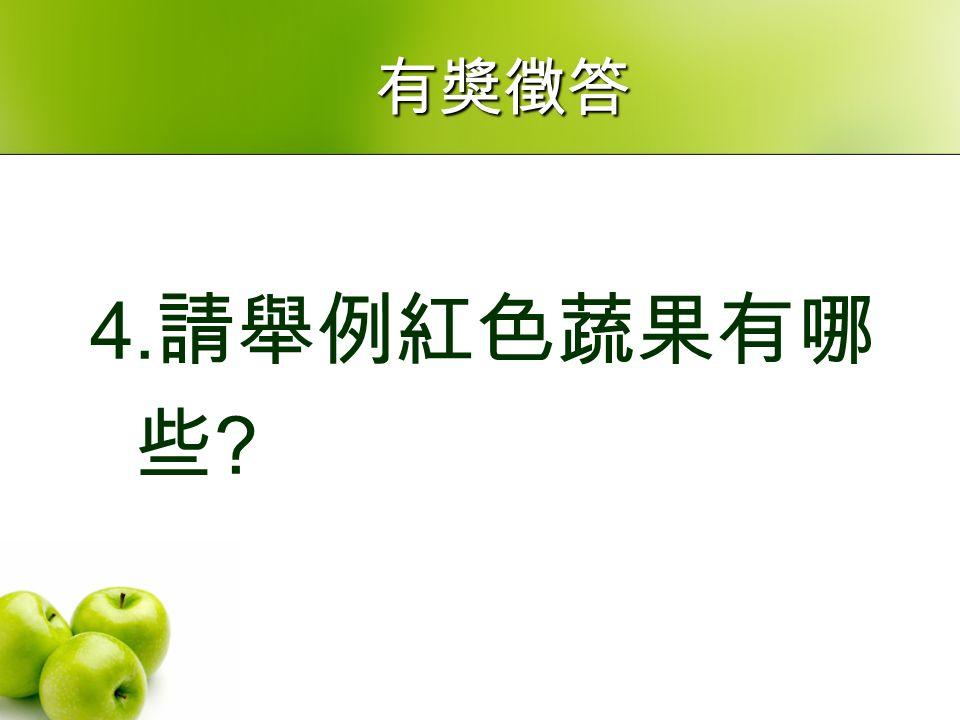 4. 請舉例紅色蔬果有哪 些 有獎徵答