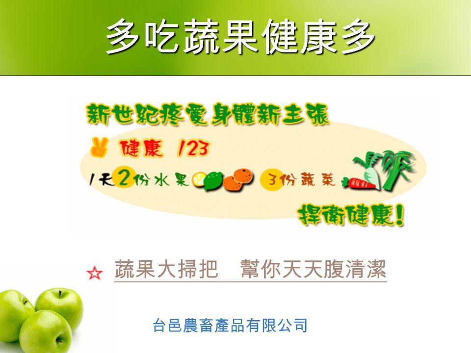 蔬果大掃把 幫你天天腹清潔多吃蔬果健康多 台邑農畜產品有限公司