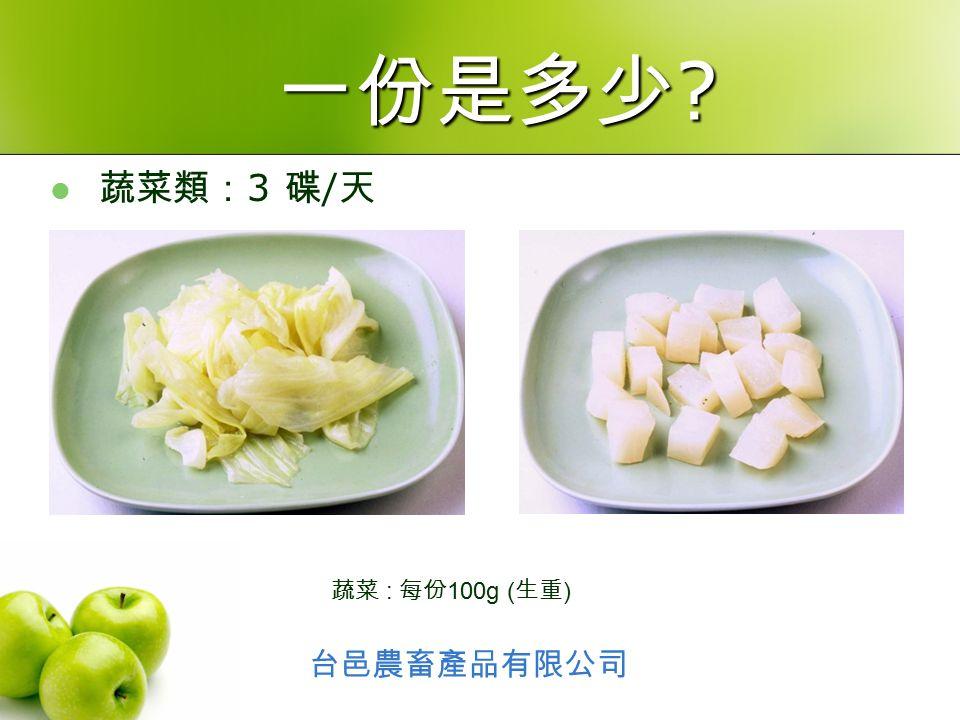 蔬菜類: 3 碟 / 天 蔬菜 : 每份 100g ( 生重 ) 台邑農畜產品有限公司 一份是多少
