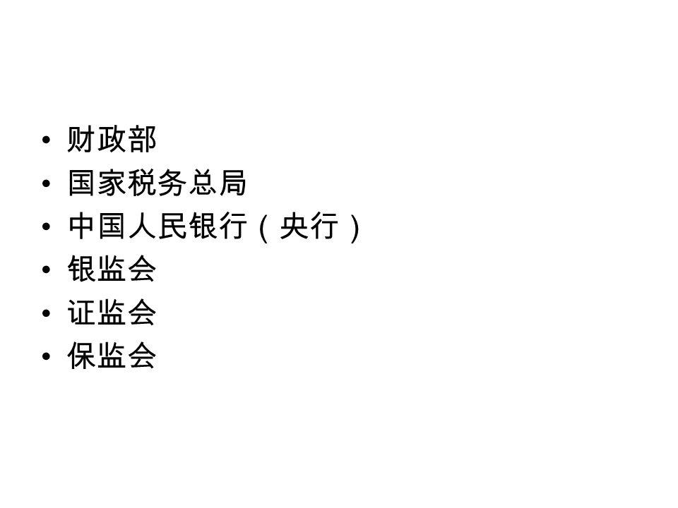 财政部 国家税务总局 中国人民银行(央行) 银监会 证监会 保监会